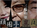 【頑固亭異聞】日本の文芸・私小説[桜H29/6/6]