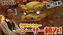 シーサ。の回胴日記_第666話[by ARROWS-SCREEN] thumbnail