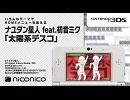 ナユタン星人 feat.初音ミク「太陽系デスコ」/ ニンテンドー3DSテーマ ニコニコア...