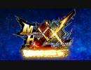 【MHXX】XXハンターゆうき死亡シーン集【9話~最終話】+EDロール thumbnail