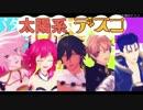 第44位:【fate/MMD】太陽に関係ある鯖達で太陽系デスコ【動画情報必読】 thumbnail