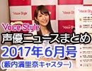 Voice-Style「声優ニュースまとめ」2017年6月号(キャスター:薮内満里奈)