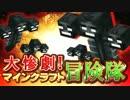 【実況】大惨劇!マインクラフト冒険隊 Part29【Minecraft】