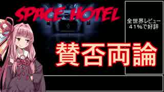 【49円】賛否両論ゲーSpace Hotel RTA_03:07.03