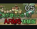 【ゆっくり】力が欲しいか?ARMS体験版 part05【NintendoSwitch】