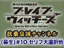 【その5】広報活動(生)#10 キャラセリフ大選択+おまけパート