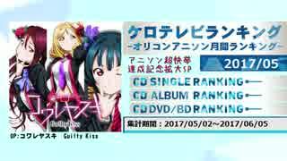 アニソンランキング 2017年5月【ケロテレビランキング】