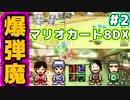 マリオカート8デラックス【スイッチ】4人で新バトル全種類遊び尽くし!#2