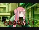【VOICEROID】私も人気者になりたい!【解