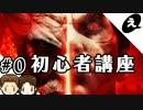 #0 【TEKKEN7】鉄拳マスター(?)HIDEによる熱血初心者講座