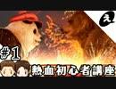 #1 【TEKKEN7】熱血初心者講座