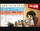 #246ソロトークラジオ【ろりラジ】怪盗キッドボイスで送るニヤつく時間