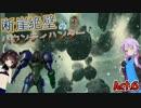 断崖絶壁のバウンティハンターゆかり act6【voiceroid犬+体力99縛り実況】