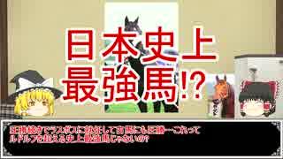 ゆっくり日本競馬史part11【史上最強馬現る!?編】