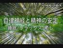 【音楽療法】自律神経と精神の安定【睡眠・リラックス・癒し】