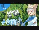 ✈【遊園地づくり実況】ゆっくりのPlanet Coaster 【第8話 前編】