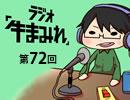 ラジオ「牛まみれ」第72回