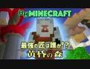 【日刊Minecraft】最強の匠は誰か!?黄昏の森 家作りの黄昏【4人実況】
