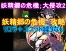 妖精郷の危機:大侵攻2☆3【救世主|ダークエルフのロアナ】