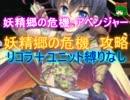 妖精郷の危機:アベンジャー☆3【救世主|ダークエルフのロアナ】
