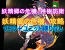 妖精郷の危機:神樹防衛☆3【救世主|ダークエルフのロアナ】