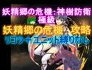 妖精郷の危機:神樹防衛 極級☆3【救世主|ダークエルフのロアナ】