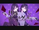 (☆・(∀)・)<拝啓ドッペルゲンガーを英語で歌ってみた。