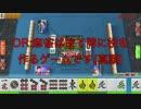OR「麻雀は捨て牌に役を作るゲームです」モナカ公国RのMJ実況#6