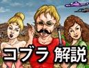 マクガイヤーゼミ 第30回「俺たちの『コブラ』」