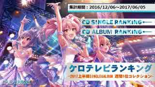 2017年上半期シングル・アルバム週間1位コレクション【ケロテレビ】