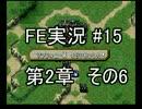 (15)ファイアーエムブレム実況ノーリセで聖戦の系譜 2章の6 フュリー加入