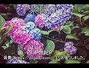 【オリジナル】『紫陽花』【結月ゆかり】