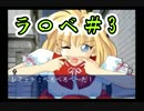 ラ〇べの設定の様なゲーム『エターナルメロディ』実況プレイPart3