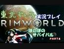 【東北ずん子実況】RimWorldほのぼのサバイバル Part4