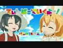 【MMDけもフレ】てぃんばーでいくよー!【アニメキャラ】