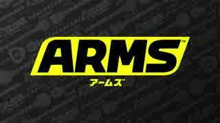 『ARMS』TVCM集・紹介映像