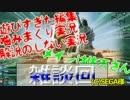【2人実況】雑談小ネタ集!PSO2で大騒ぎ!part7