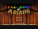 【バンブラP】トゥイー・ボックスの人形劇場【sasakure.UK/初音ミク】