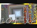 【Minecraft】マイクラの全ブロックでピラミッド Part104【ゆっくり実況】