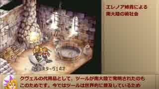 【サガフロ2】斧縛り最少戦闘回数その他色々縛り part3【ゆっくり実況】