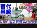 【韓国平昌で宿代暴騰】 思い出のF1-GP!ラブホ代までぼったくり!