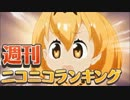 【けものフレンズ第1話】週刊ニコニコランキングで新記録樹立の軌跡 thumbnail