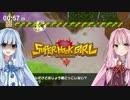 【NewSHG】琴葉姉妹がぴょんぴょん旅する Part.08【VOICEROID+】