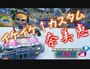 【マリオカート8DX】奈美恵カート part5