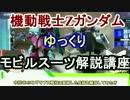 第61位:【機動戦士Zガンダム】ガルバルディβ 解説 【ゆっくり解説】part8 thumbnail