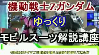 【機動戦士Zガンダム】ガルバルディβ 解説 【ゆっくり解説】part8