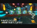 イカちゃんのスパッツ【マリオカート8DX】