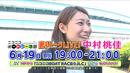 6/19(月)鳴門SG前検選手入り&中村桃佳トークライブ!告知