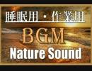 (睡眠用・作業用BGM) リラックス、集中、精神安定(1fゆらぎ)