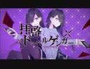 第83位:【闇音レンリ】拝啓ドッペルゲンガー【UTAUカバー】 thumbnail